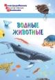 Водные животные. Иллюстрированная энциклопедия школьника